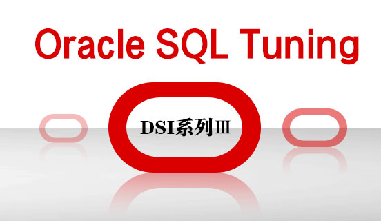 Oracle SQL Tuning(DSI系列Ⅲ)(第十期)